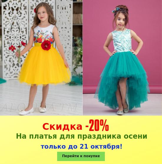 Скидка -20% на Платья к празднику осени 2019