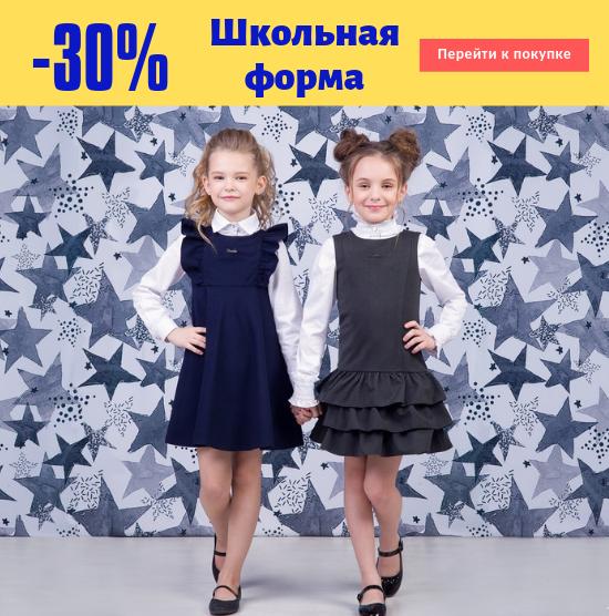 -30% скидки на школьную форму 2019