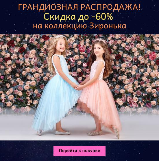 Скидка до -60% на платья Зиронька