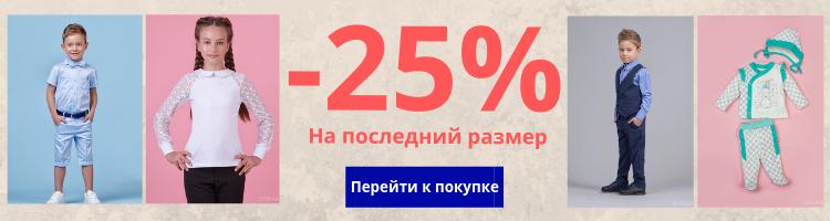 Скидка -25% на последние размеры